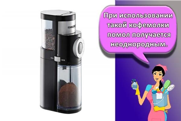 При использовании такой кофемолки помол получается неоднородным