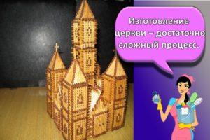 Пошаговая инструкция создания церкви или храма из спичек своими руками