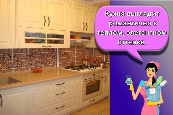 Кухня выглядит романтично в теплом, элегантном оттенке.