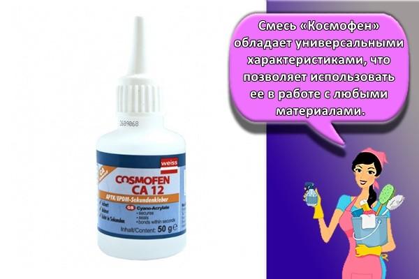 Смесь «Космофен» обладает универсальными характеристиками, что позволяет использовать ее в работе с любыми материалами.