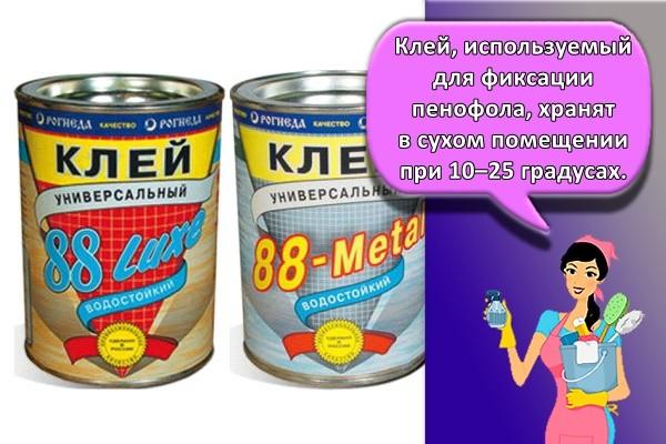 Клей, используемый для фиксации пенофола, хранят в сухом помещении при 10–25 градусах.