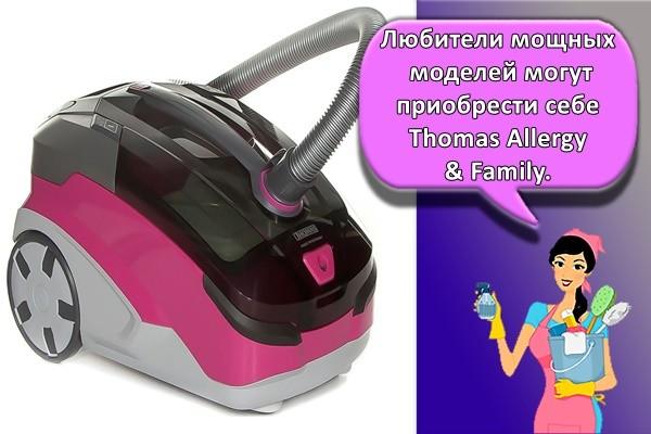 Любители мощных моделей могут приобрести себе Thomas Allergy & Family.