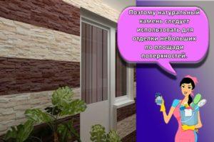 Правила выполнения отделки балкона камнем своими руками и как выбрать материал