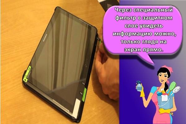 Через специальный фильтр в защитном слое увидеть информацию можно, только глядя на экран прямо.
