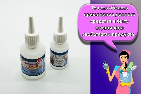 То есть область применения данного средства в быту ограничена свойствами продукта.
