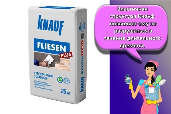 Эластичная структура Кнауф позволяет ему не разрушаться в течение длительного времени.