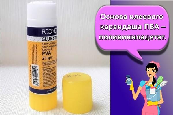 Основа клеевого карандаша ПВА – поливинилацетат.