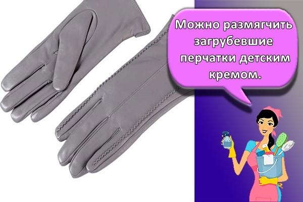 Можно размягчить загрубевшие перчатки детским кремом.