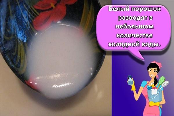 Белый порошок разводят в небольшом количестве холодной воды.
