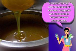 Описание и характеристики наиритового клея, инструкция по применению