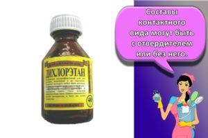 Разновидности и свойства клея дихлорэтан, инструкция по применению