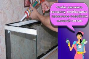 Чем в домашних условиях лучше заклеить аквариум из стекла, правила и средства для ремонта