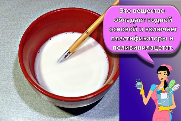 Это вещество обладает водной основой и включает пластификаторы и поливинилацетат.