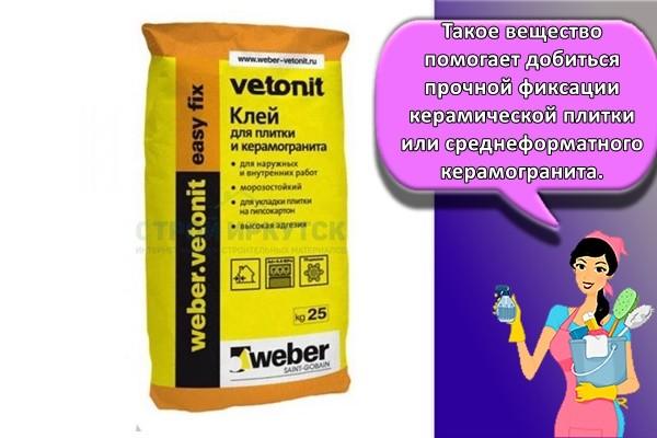 Такое вещество помогает добиться прочной фиксации керамической плитки или среднеформатного керамогранита.