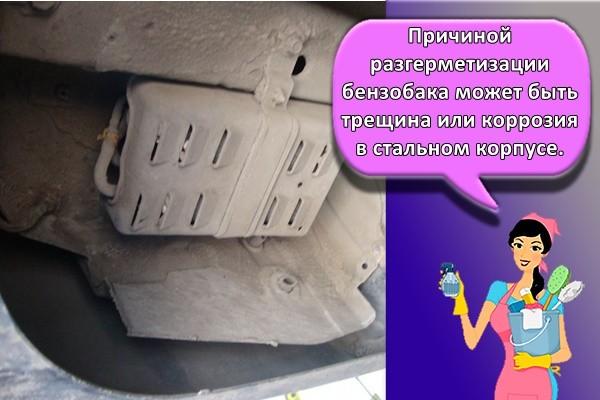 Причиной разгерметизации бензобака может быть трещина или коррозия в стальном корпусе.
