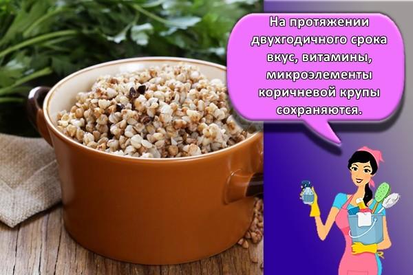 На протяжении двухгодичного срока вкус, витамины, микроэлементы коричневой крупы сохраняются.