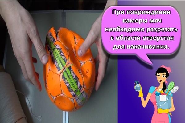 При повреждении камеры мяч необходимо разрезать в области отверстия для накачивания.