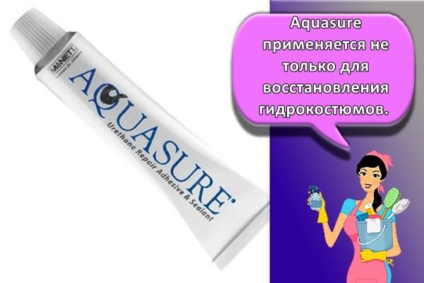 Aquasure применяется не только для восстановления гидрокостюмов.