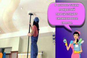 Способы, как и чем помыть потолок покрашенный водоэмульсионной краской