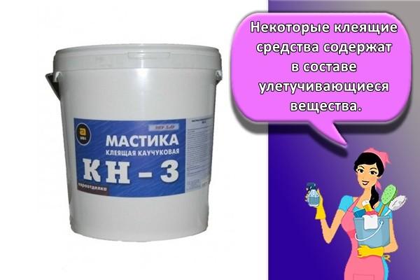 Некоторые клеящие средства содержат в составе улетучивающиеся вещества.