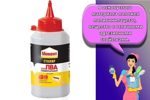 В основу этого материала положен поливинилацетат, вещество с отличными адгезивными свойствами.
