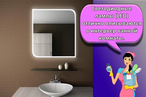 Светодиодные лампы (LED) отлично вписываются в интерьер ванной комнаты.