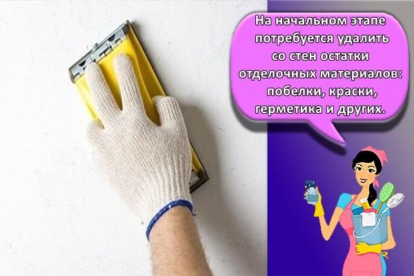 На начальном этапе потребуется удалить со стен остатки отделочных материалов: побелки, краски, герметика и других