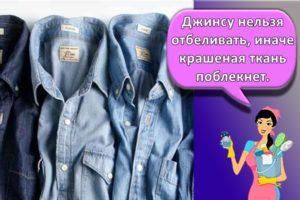 Как правильно постирать джинсовую куртку в стиральной машине, особенности ухода