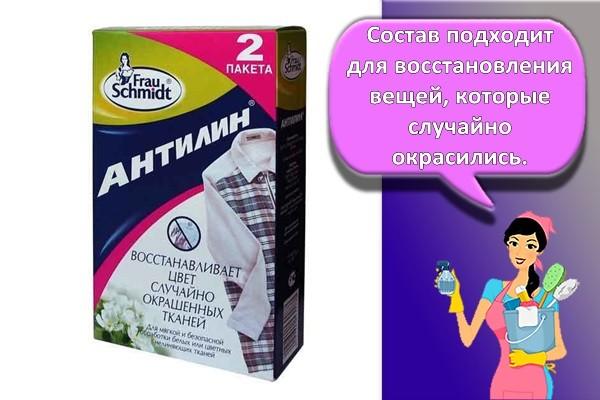 антилинин