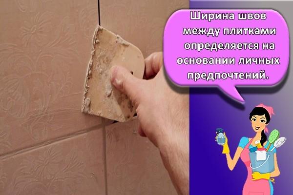 Ширина швов между плитками определяется на основании личных предпочтений.
