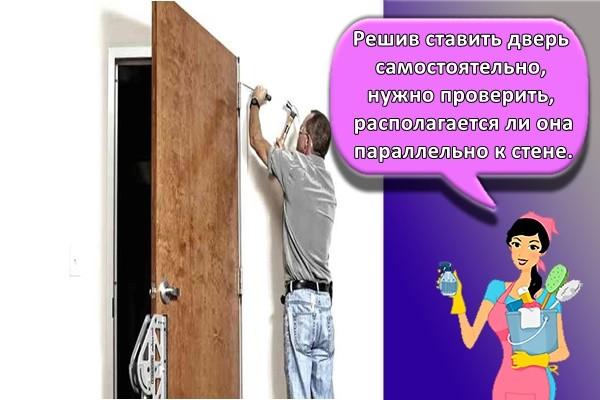 Решив ставить дверь самостоятельно, нужно проверить, располагается ли она параллельно к стене