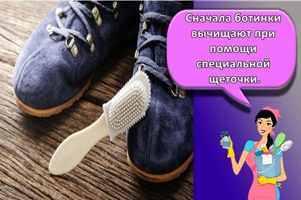 Сначала ботинки вычищают при помощи специальной щеточки