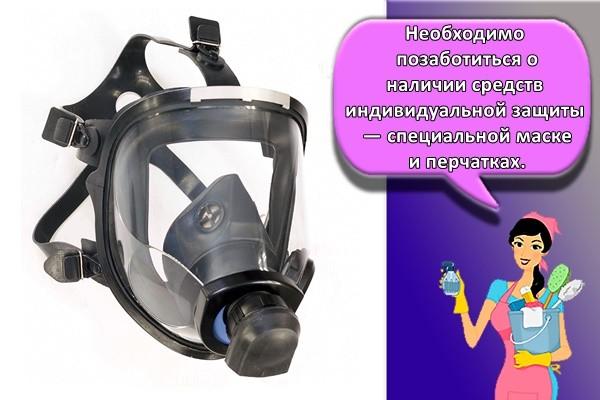 необходимо позаботиться о наличии средств индивидуальной защиты — специальной маске и перчатках.