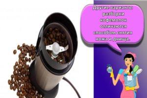 Пошаговая инструкция по разбору и ремонту кофемолки своими руками