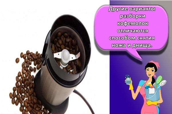 Другие варианты разборки кофемолок отличаются способом снятия ножа и днища.