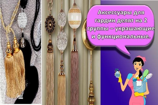 Аксессуары для гардин делят на 2 группы – украшающие и функциональные.
