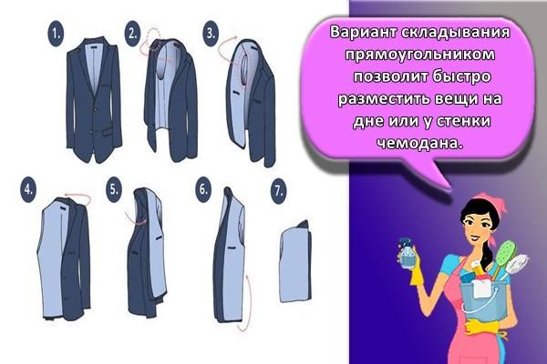 Вариант складывания прямоугольником позволит быстро разместить вещи на дне или у стенки чемодана.