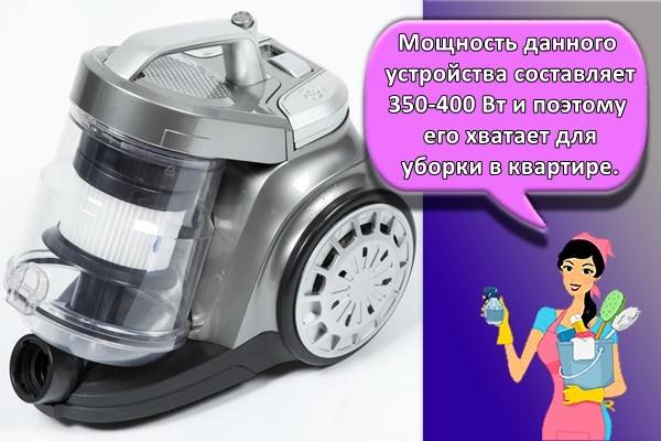 Мощность данного устройства составляет 350-400 Вт и поэтому его хватает для уборки в квартире.
