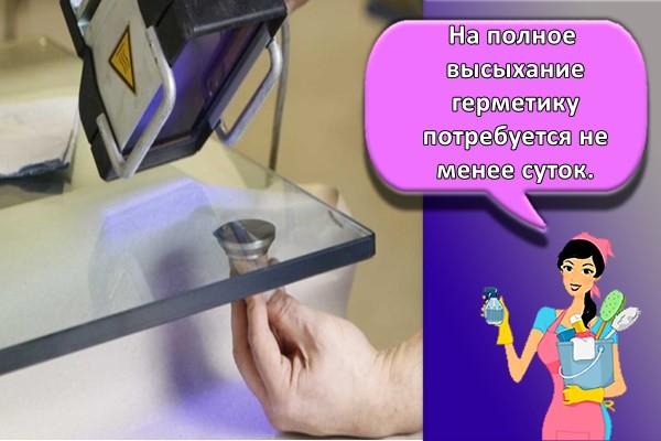 На полное высыхание герметику потребуется не менее суток.