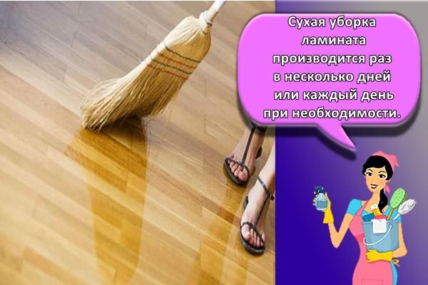 Сухая уборка ламината производится раз в несколько дней или каждый день при необходимости.