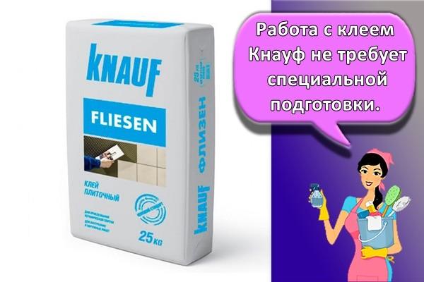 Работа с клеем Кнауф не требует специальной подготовки.