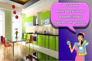 Какое цветовое решение лучше выбрать для оформления кухни, правила сочетания оттенков в интерьере