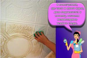Лучшие способы и средства, чем можно отмыть потолочную плитку в домашних условиях
