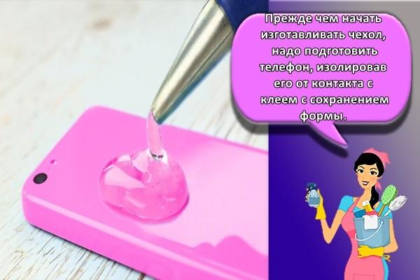 Прежде чем начать изготавливать чехол, надо подготовить телефон, изолировав его от контакта с клеем с сохранением формы.