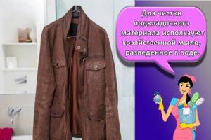 Способы, как правильно почистить замшевую куртку в домашних условиях