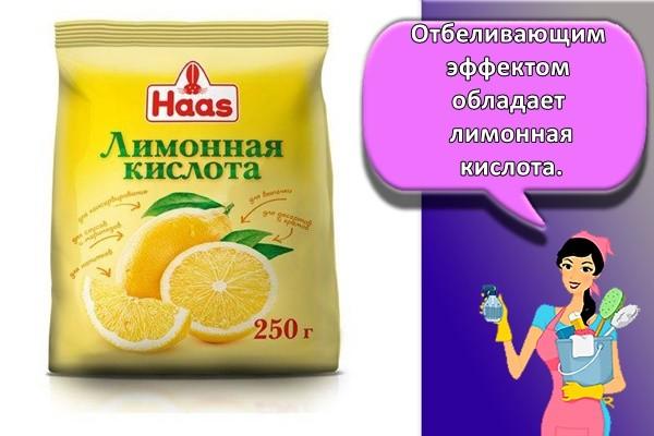 Отбеливающим эффектом обладает лимонная кислота.
