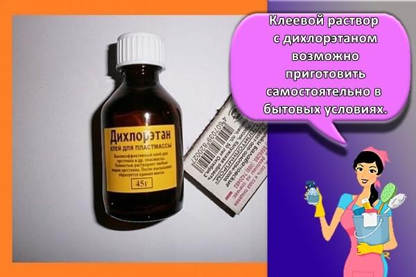 Клеевой раствор с дихлорэтаном возможно приготовить самостоятельно в бытовых условиях.
