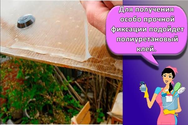 Для получения особо прочной фиксации подойдет полиуретановый клей.