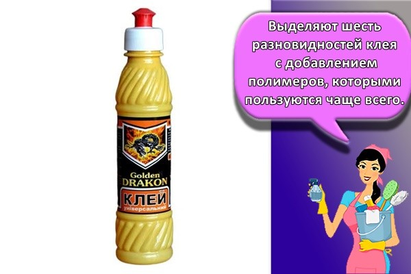 Выделяют шесть разновидностей клея с добавлением полимеров, которыми пользуются чаще всего.