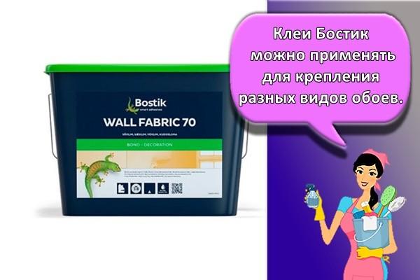 Клеи Бостик можно применять для крепления разных видов обоев.